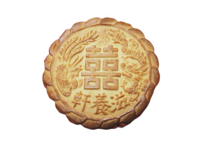 滋養軒中式囍餅