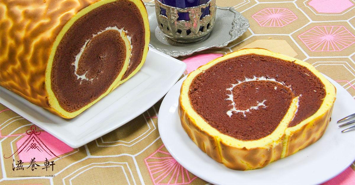 滋養軒古早味巧克力虎皮捲蛋糕