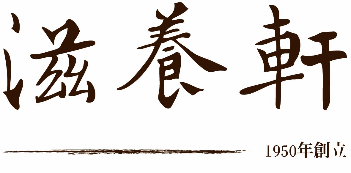 滋養軒-台南鳳梨酥老店