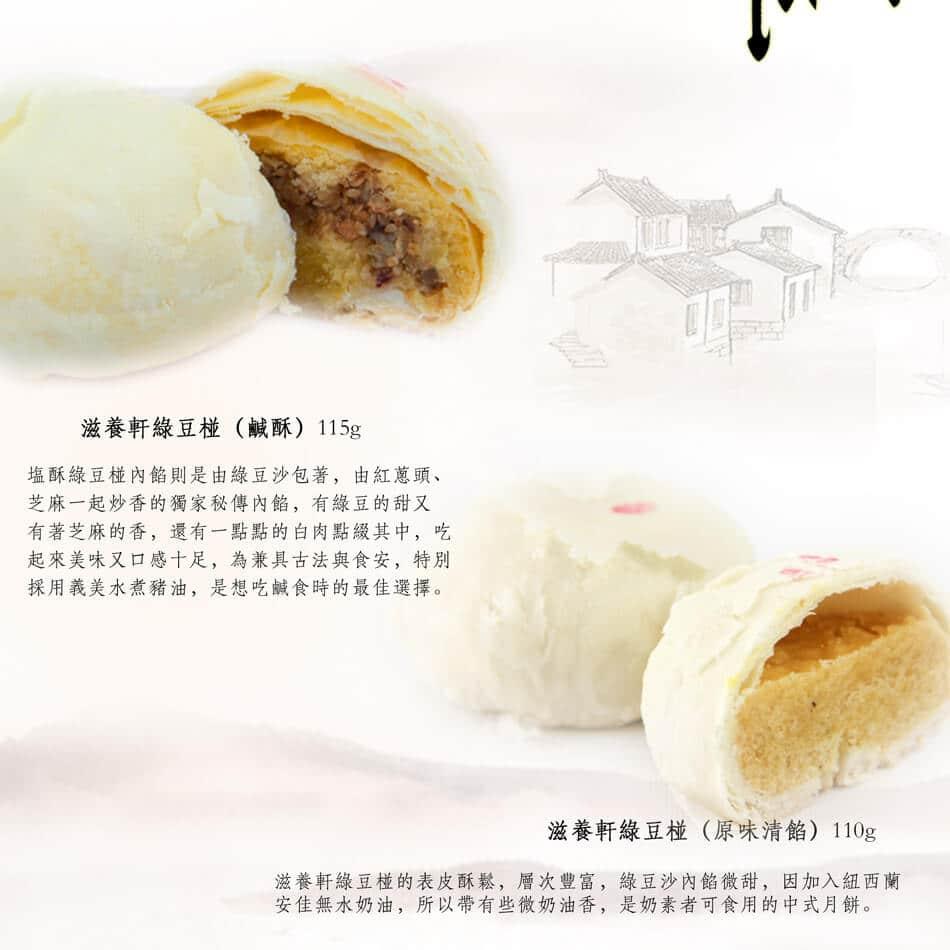 滋養軒綠豆椪介紹