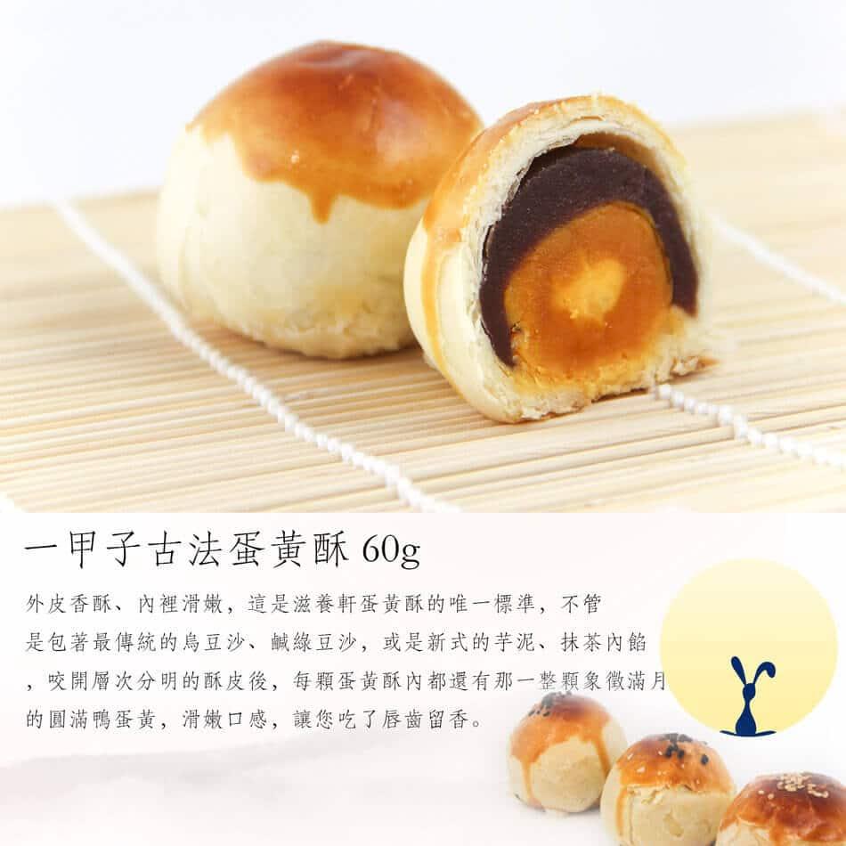 蛋黃酥介紹