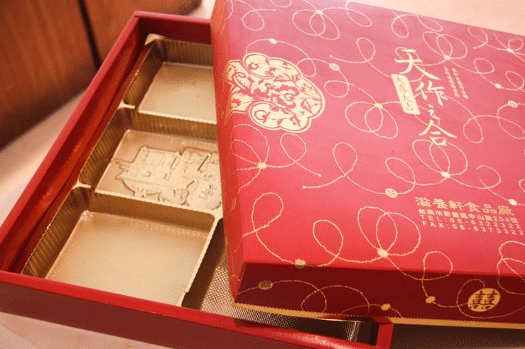滋養軒8兩囍餅盒