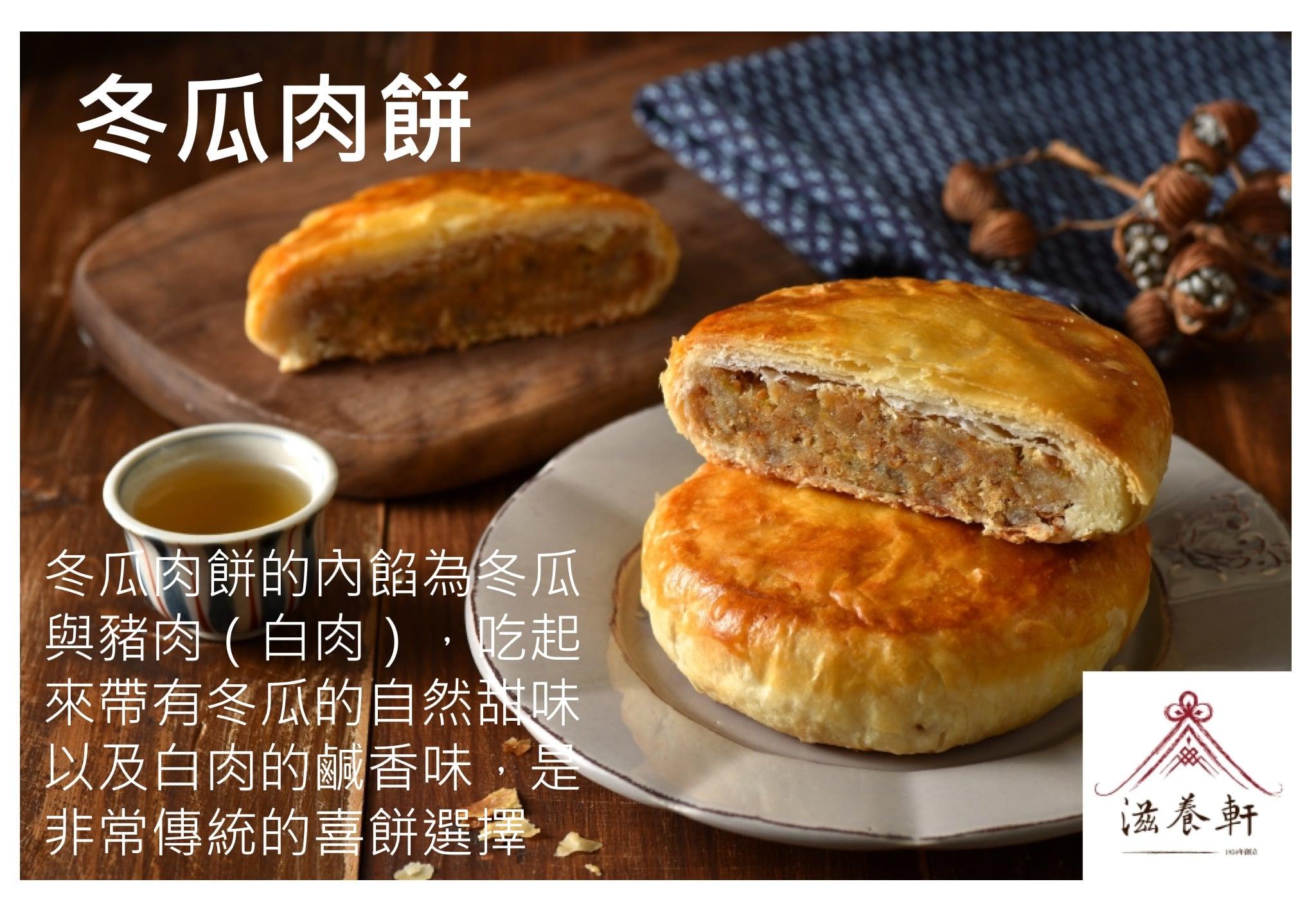 滋養軒冬瓜肉餅介紹