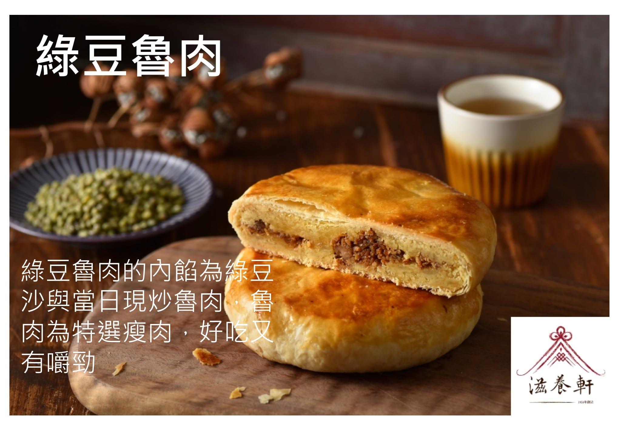 滋養軒綠豆魯肉介紹