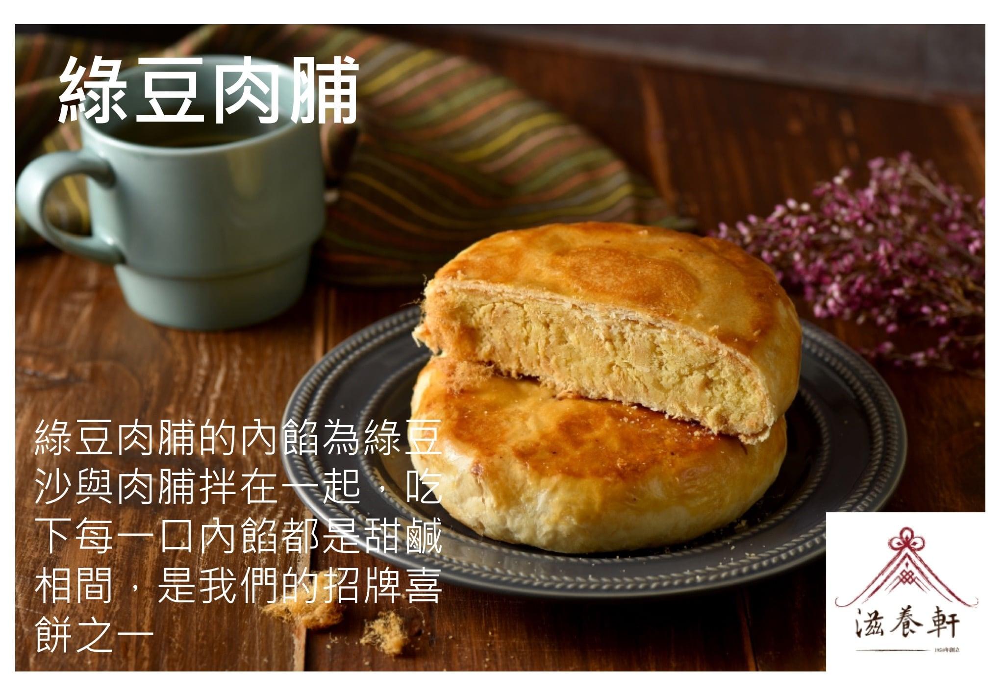 滋養軒綠豆肉脯介紹