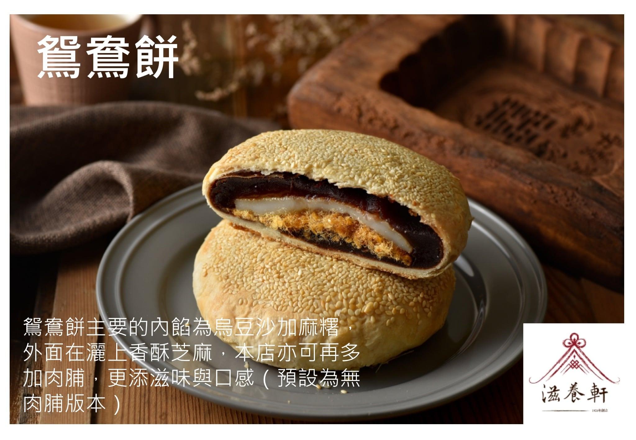 滋養軒鴛鴦餅介紹
