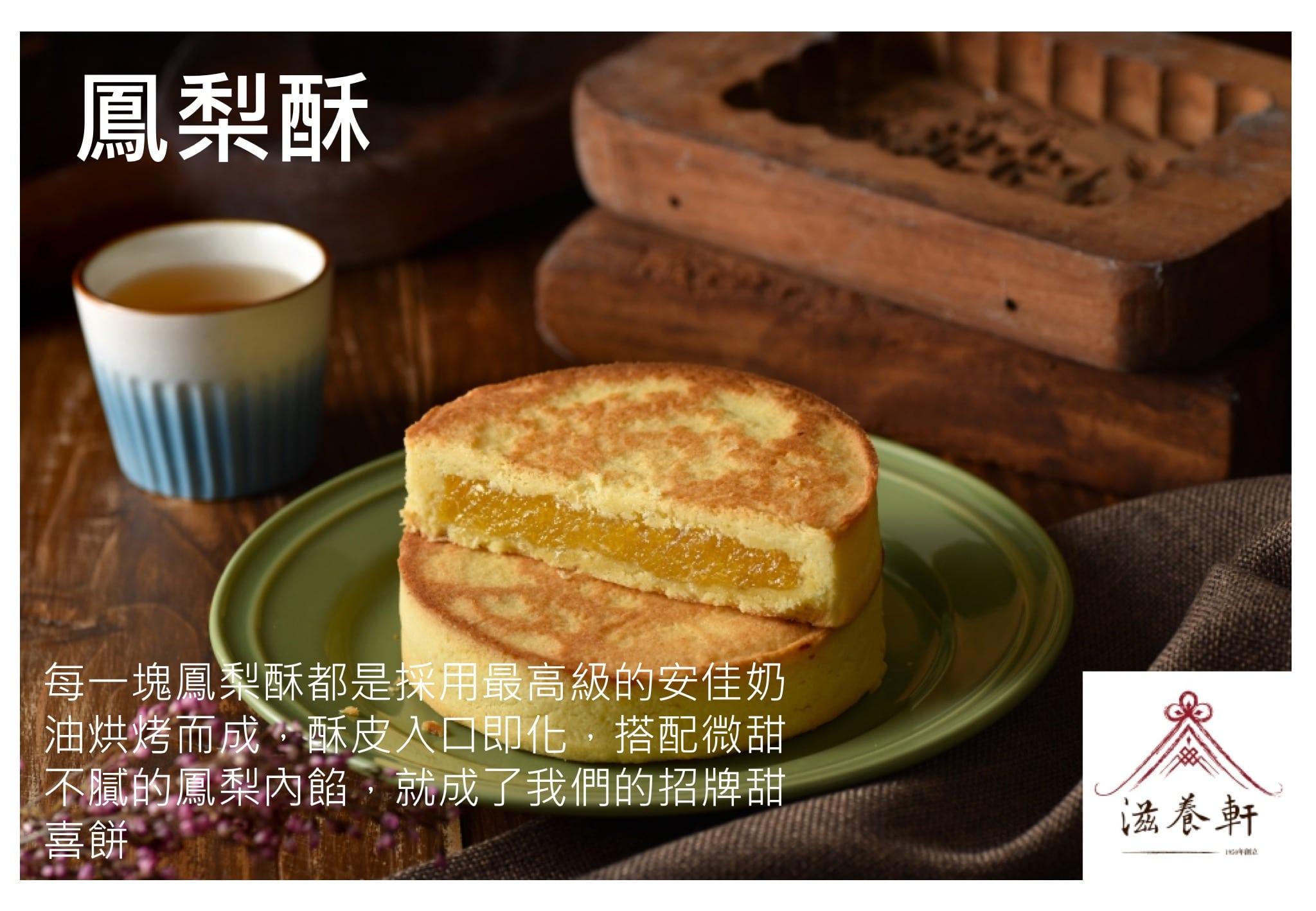 滋養軒鳳梨酥喜餅介紹