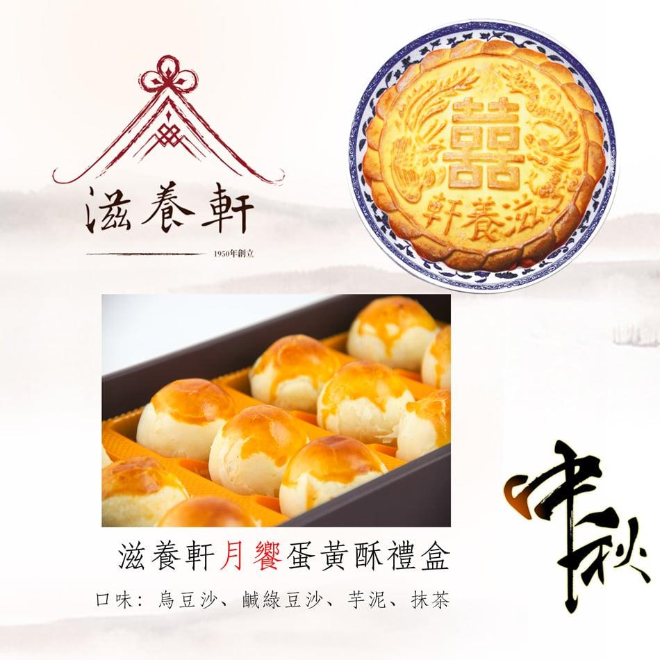 滋養軒蛋黃酥介紹
